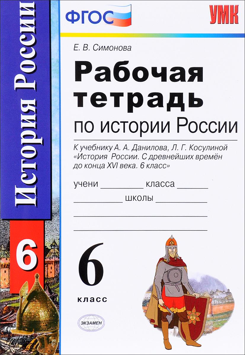 россии фгос косулина история тетрадь 7 класс данилов рабочая гдз