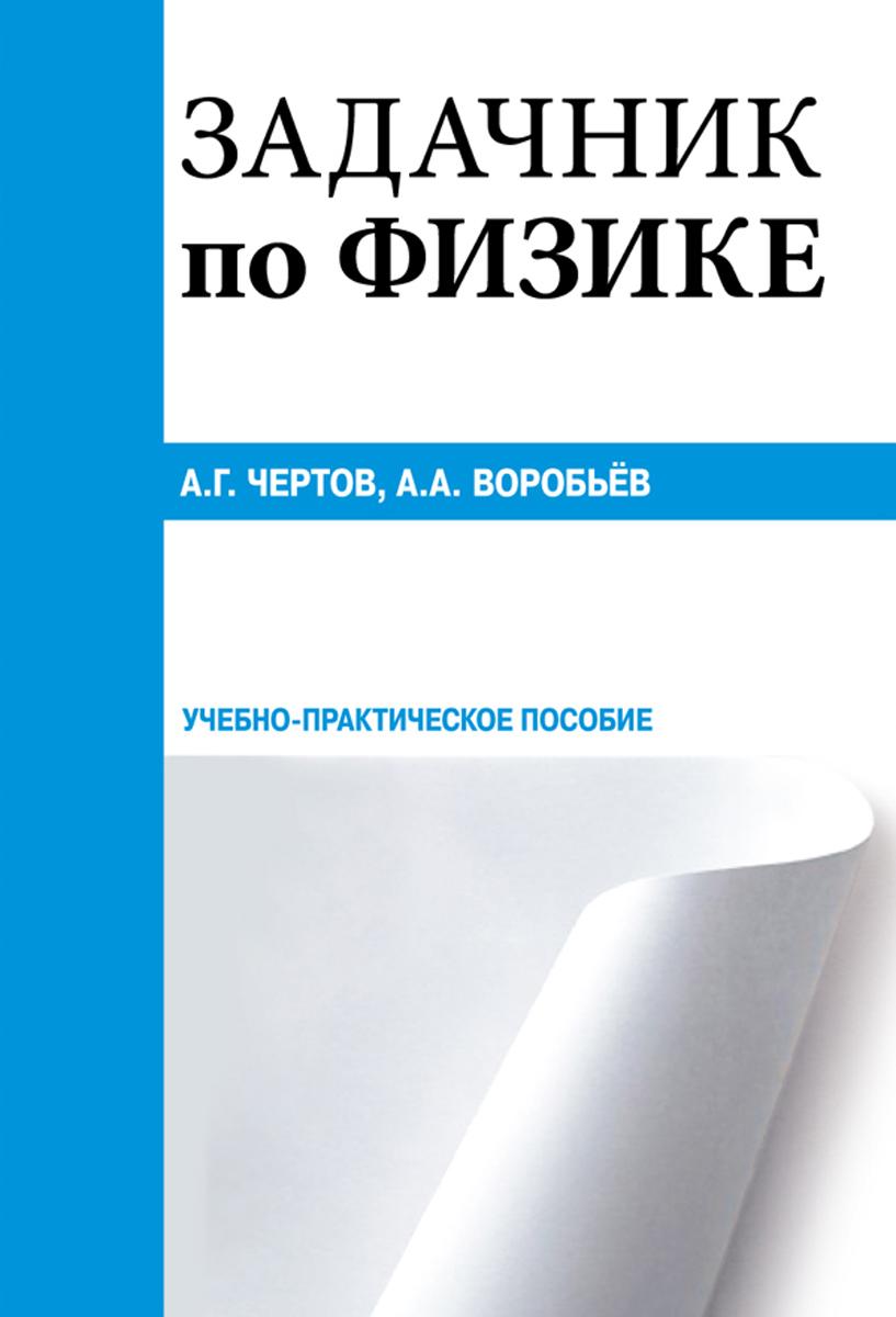 Задачник По Физике Чертова А.г. И Воробьева