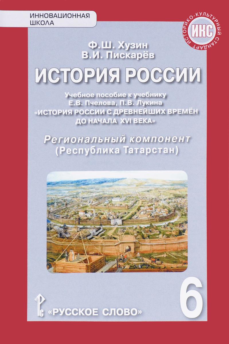 Гдз по история татарстана 6 класс хузин