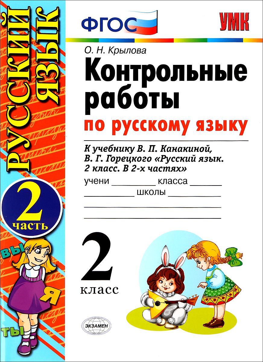 Гдз контрольные работы русский язык 2 класс школа россии фгос