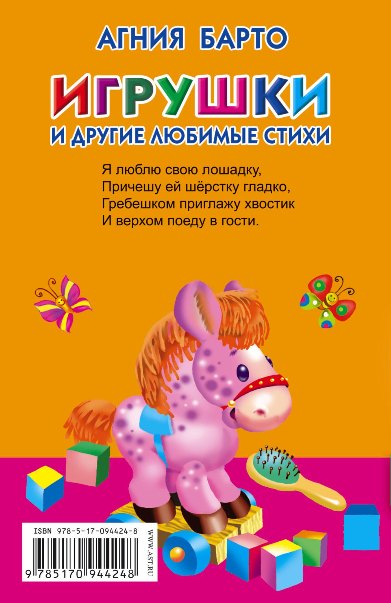 Детские стих про игрушек