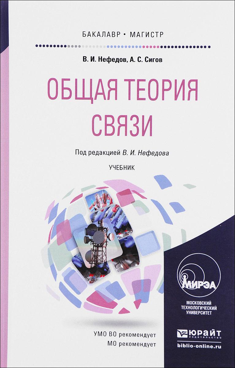 Общая теория систем учебник