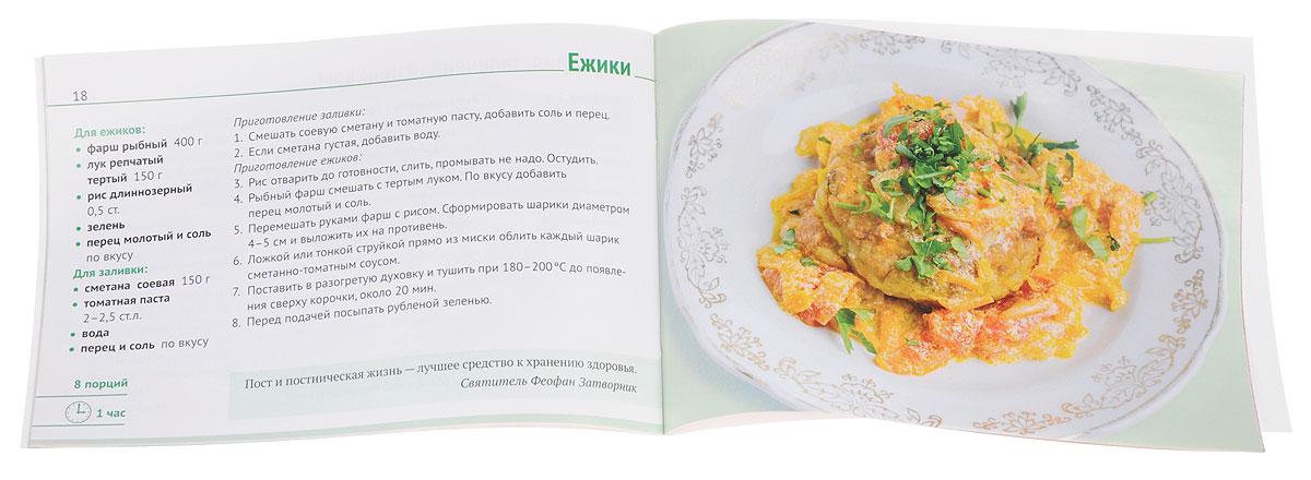 Постные рецепты вторых блюд фото