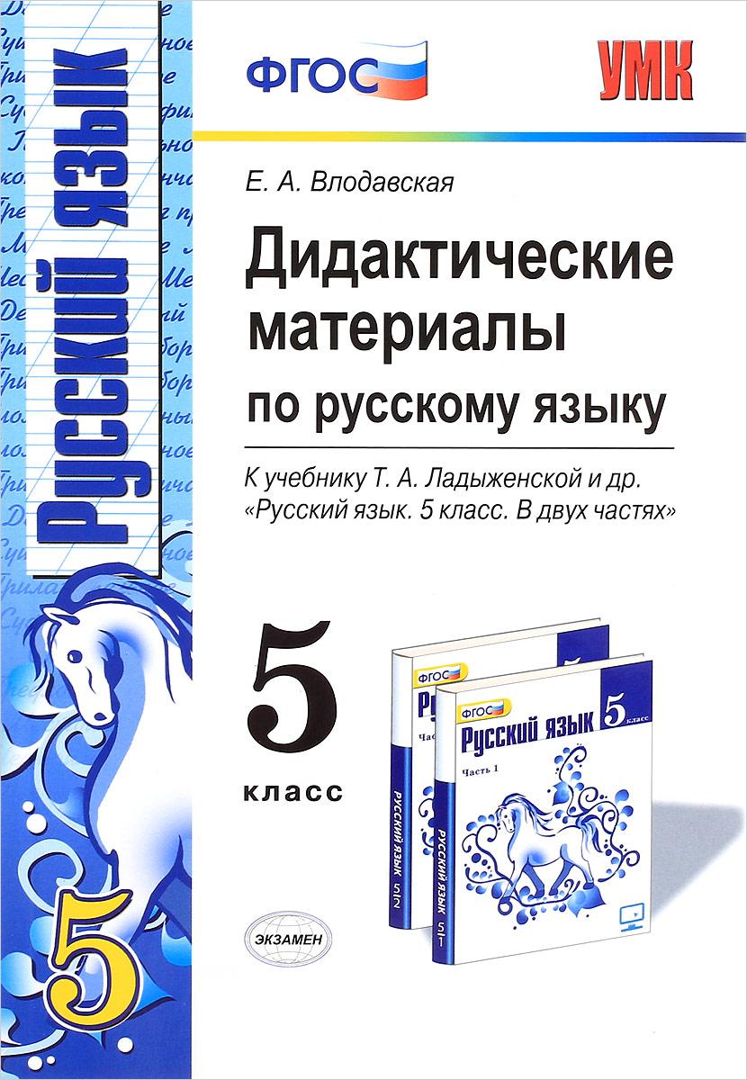 К русскому решебник ладыженской языку по учебнику