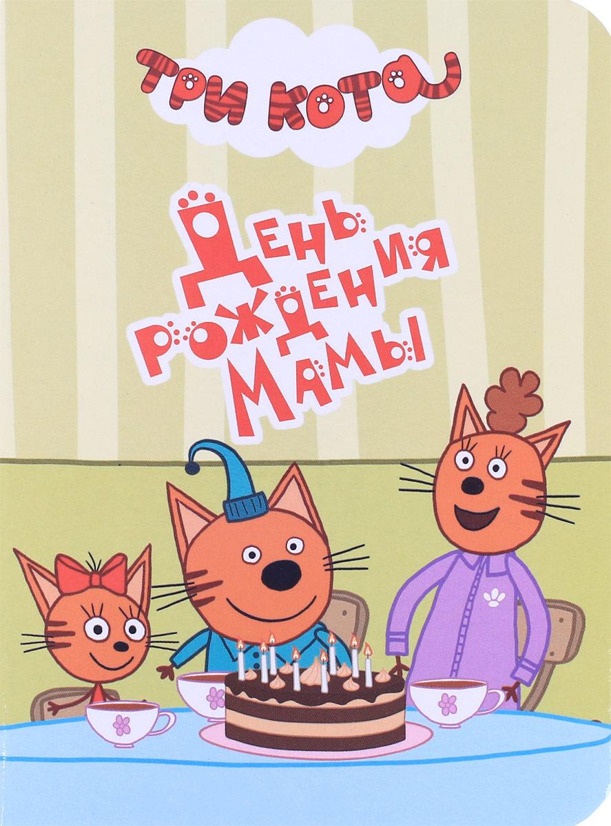 Три кота открытка для мамы, способы