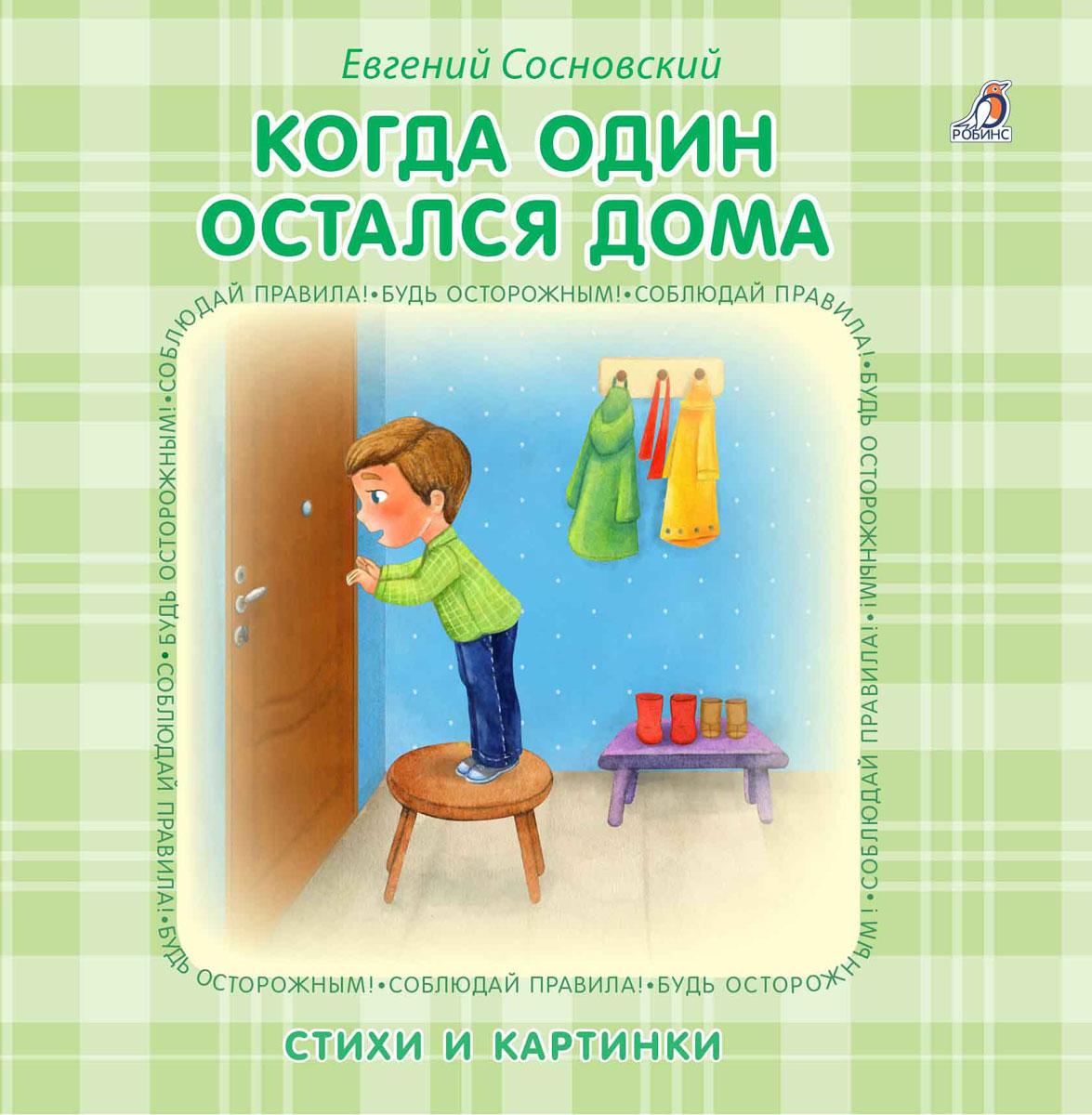 Сергеев день, один дома в картинках для детей