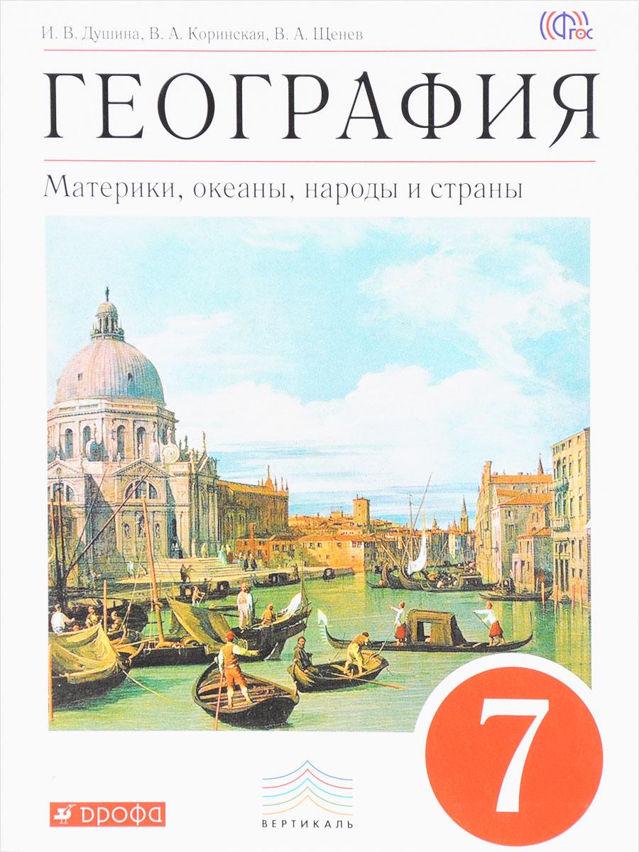 География Материков И Океанов 7 Класс Учебник Гдз