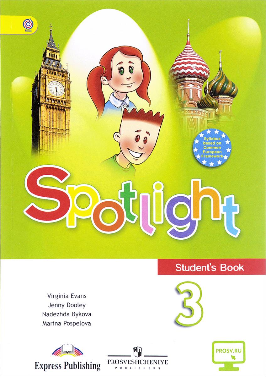 Книга по-английскому 3 класс фото