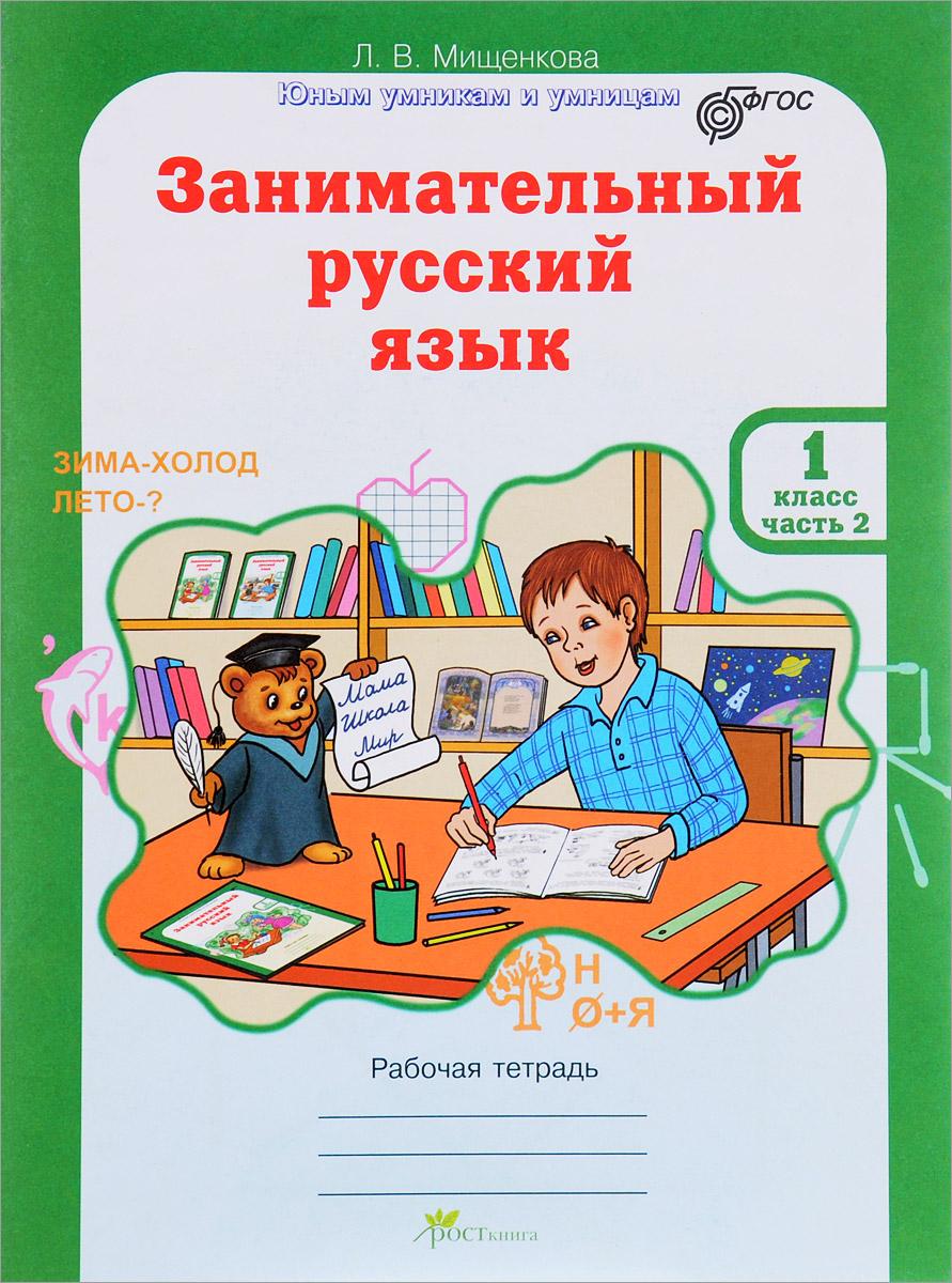 язык 4 мищенко занимательный класс гдз русский