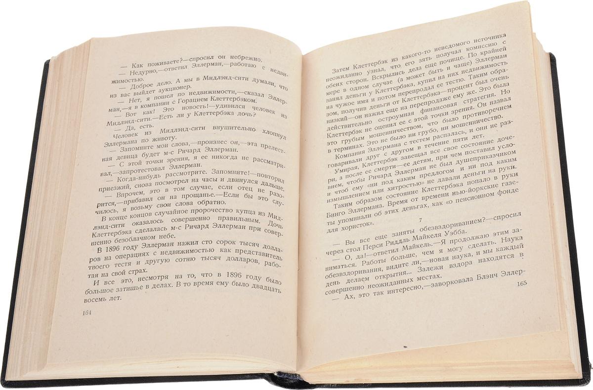book funkcje rzeczywiste volume 2 1958