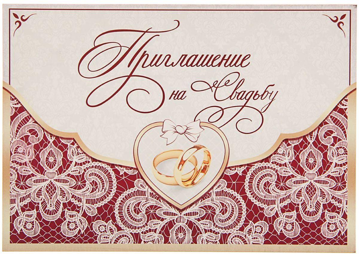 Свадебные приглашения картинки, открытки февраля