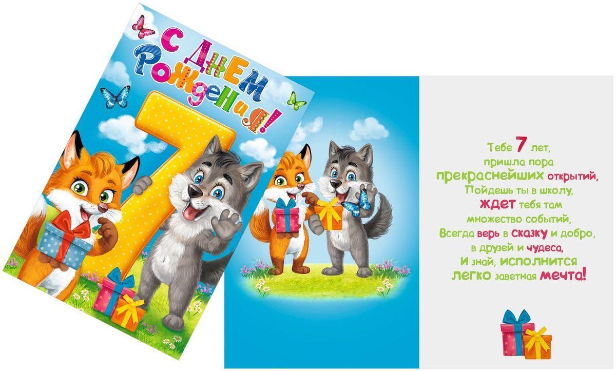 Как поздравить открыткой с днем рождения друга ему 7 лет