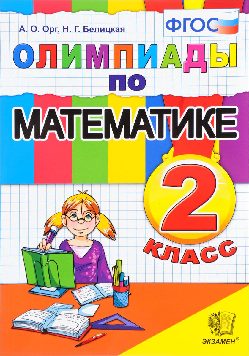Картинки для олимпиады по математике, открытка