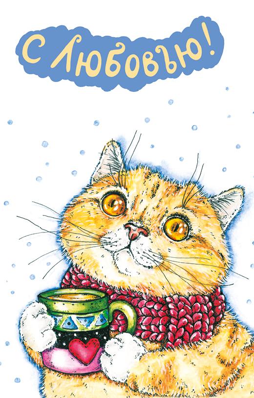 Заказать открытку поздравительную