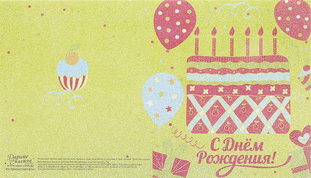 Прикольные, обложка на открытку с днем рождения
