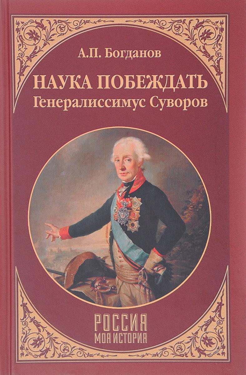 ХУДОЖЕСТВЕННАЯ КНИГА ГЕНЕРАЛЛИСИМУС А.В.СУВОРОВ СКАЧАТЬ БЕСПЛАТНО