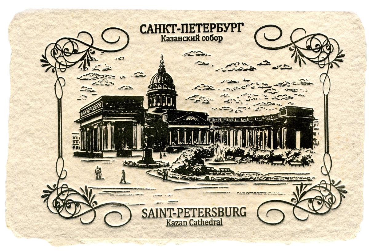 Открытки вакансии санкт-петербург