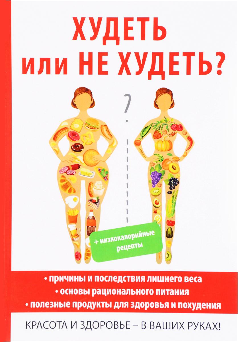 Причины почему нужно похудеть