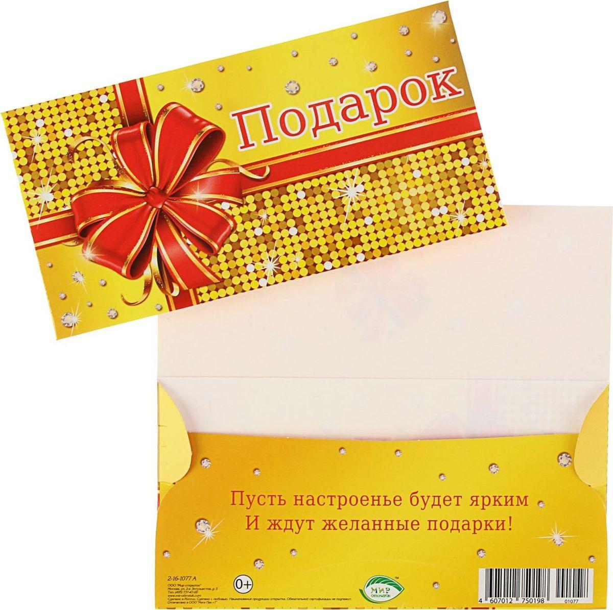 Открытки конверт для денег
