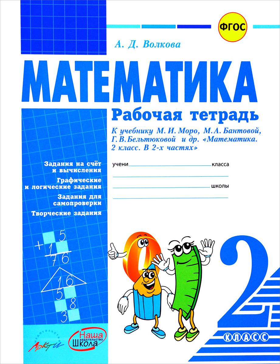 А.д Волкова Математика Рабочая Тетрадь 2 Класс Решебник