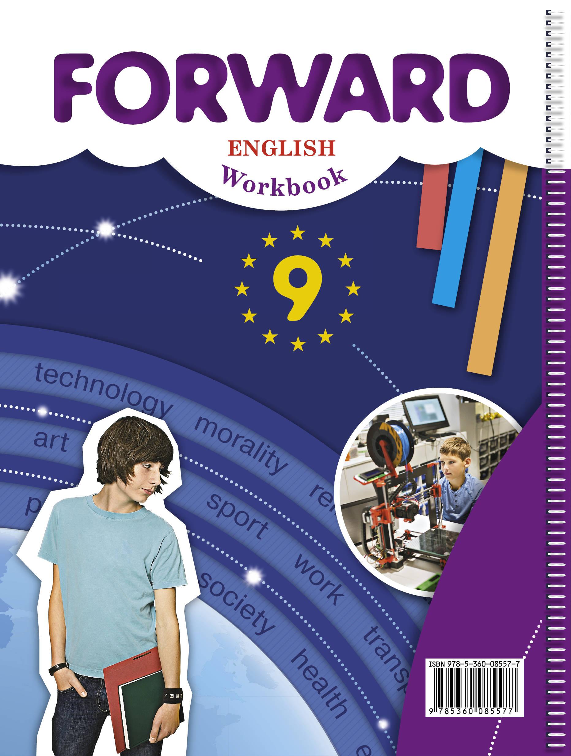 решебники английского языка 9 класса 2019