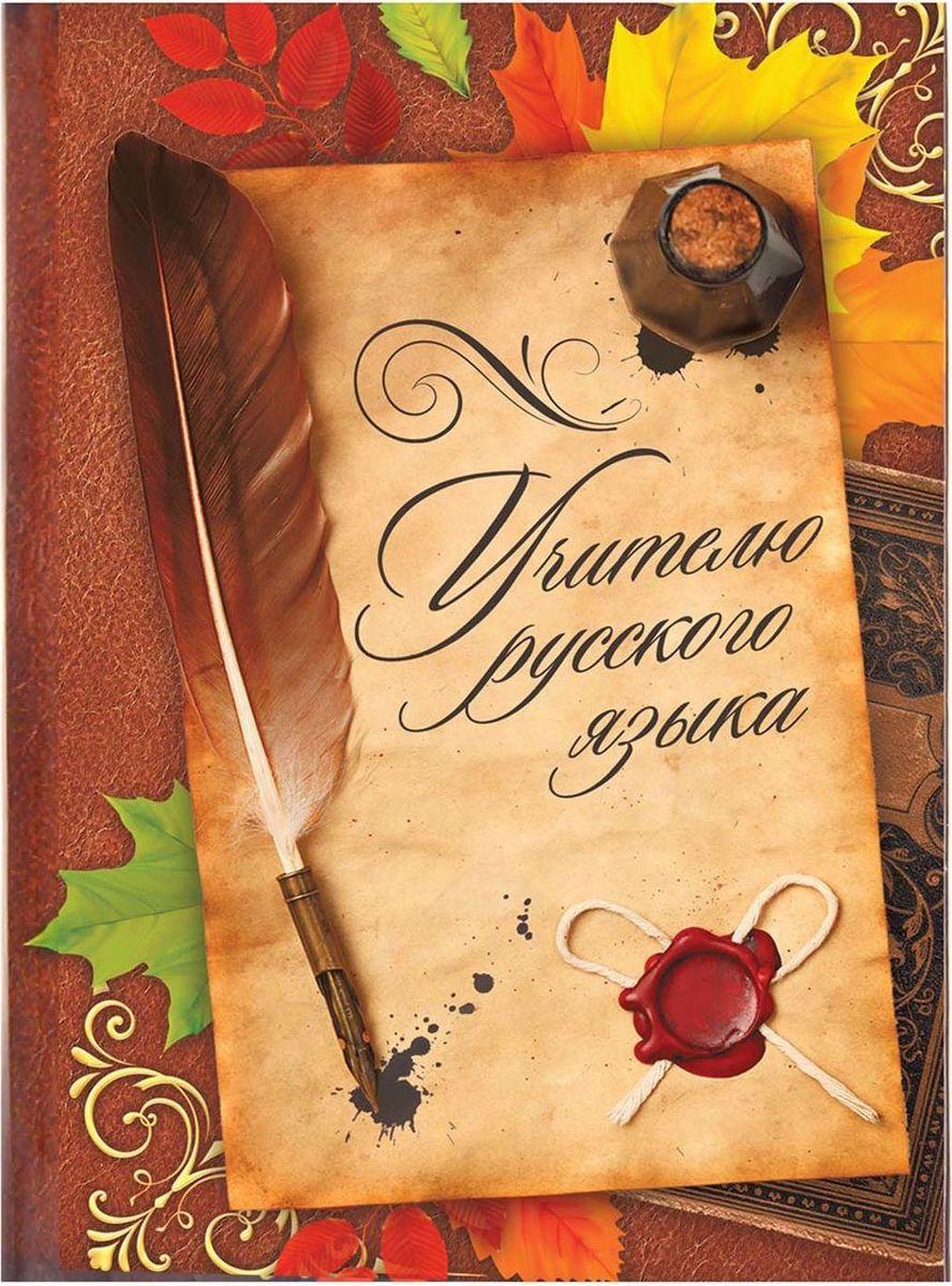 Днем рождения, открытка с днем рождения учителю русского языка