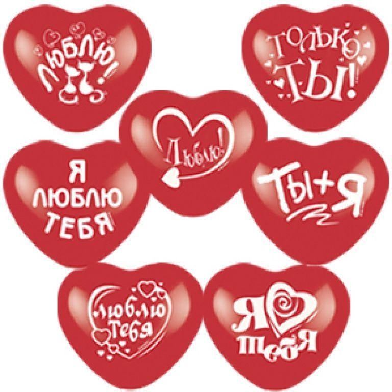 Картинки сердце с надписями о любви