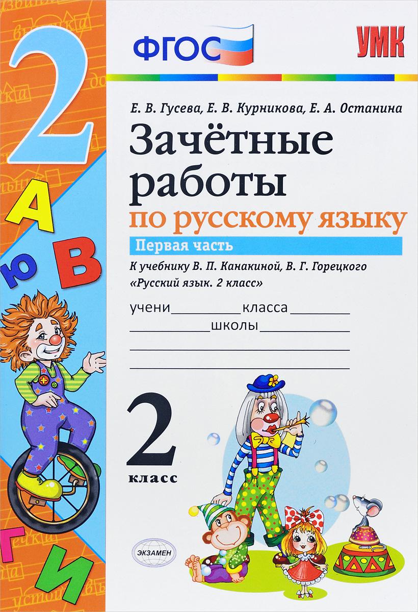 Гдз по русскому 3 класс курникова к учебнику
