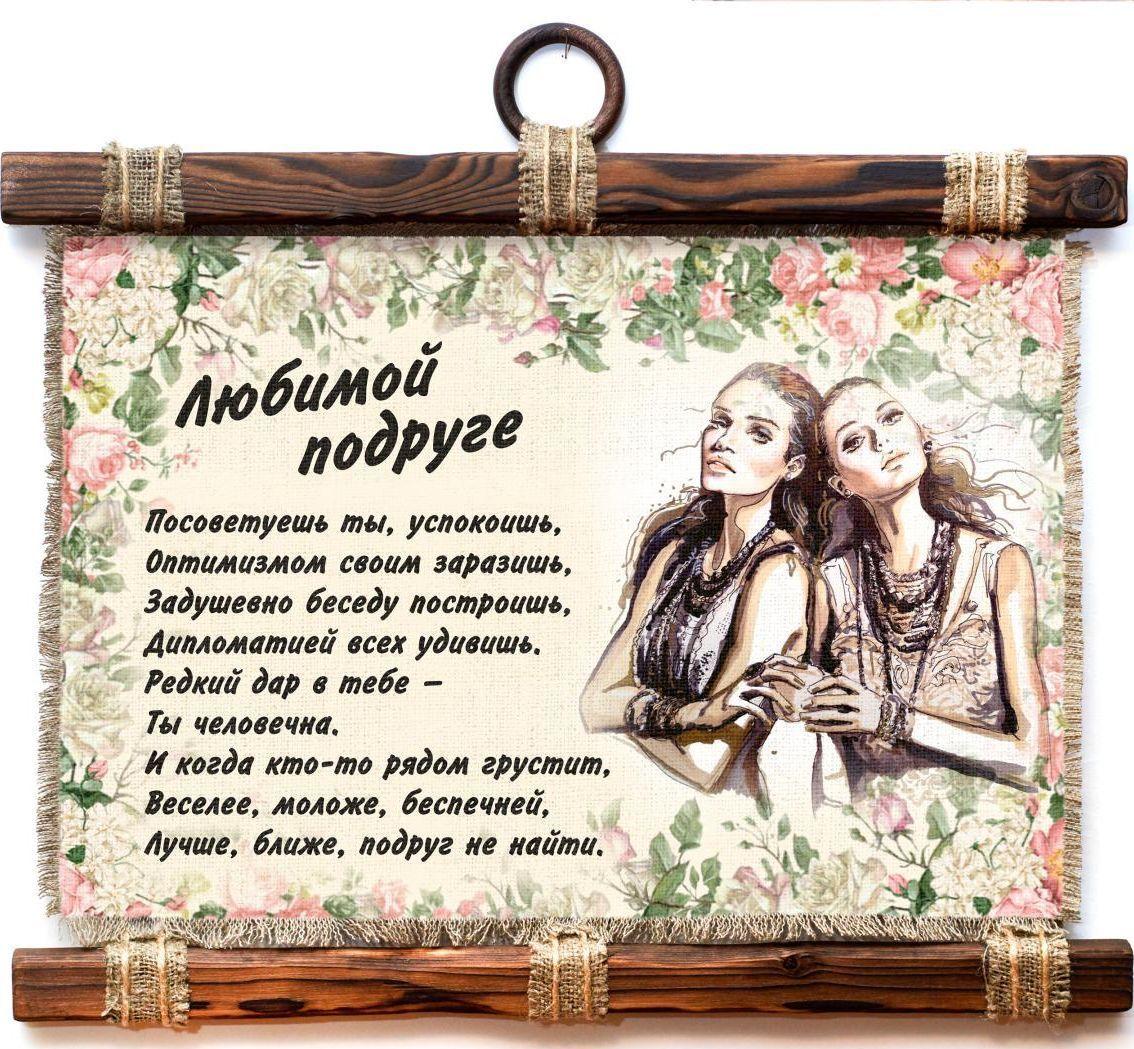 картинки про подругу любимую