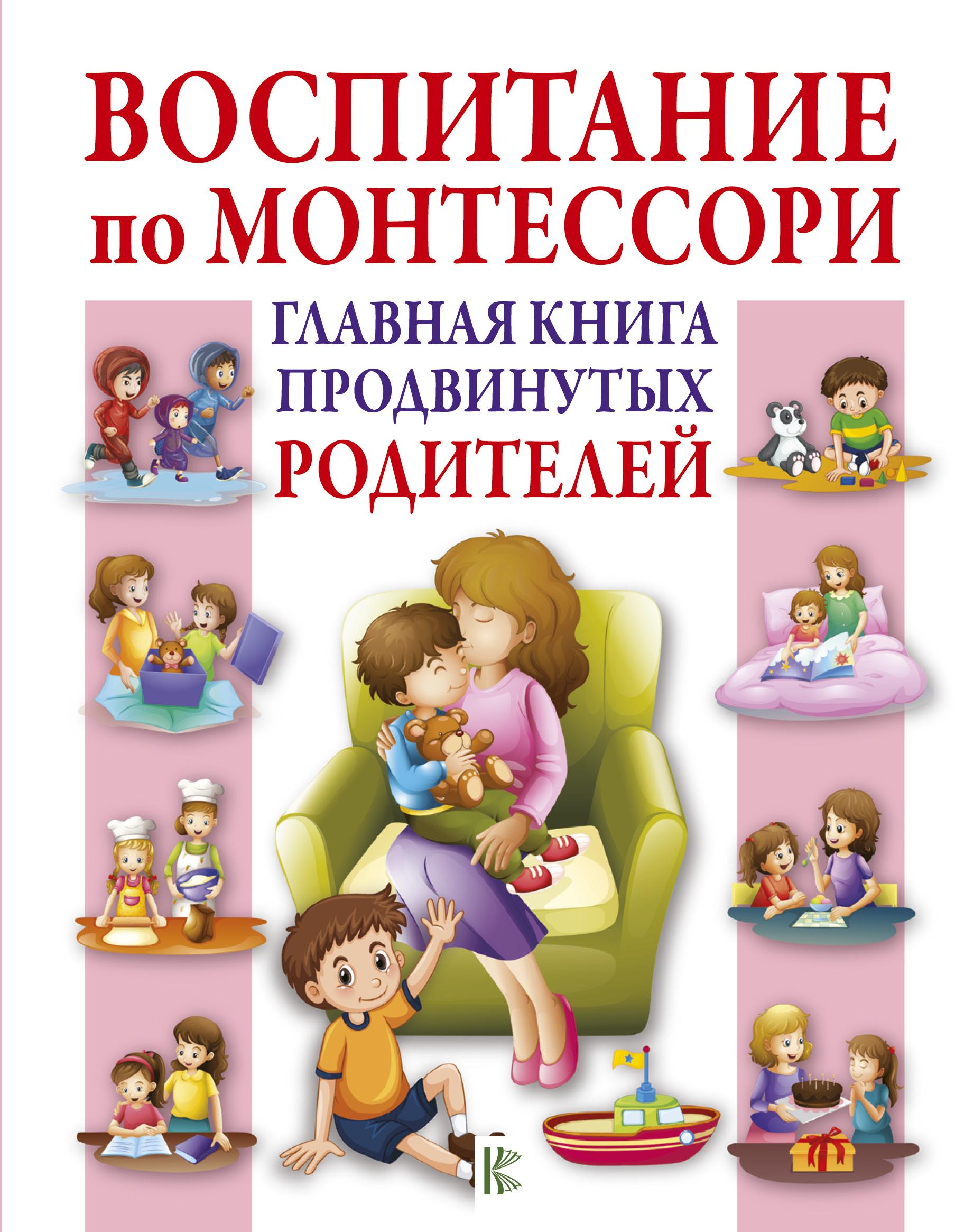 Книги монтессори картинки