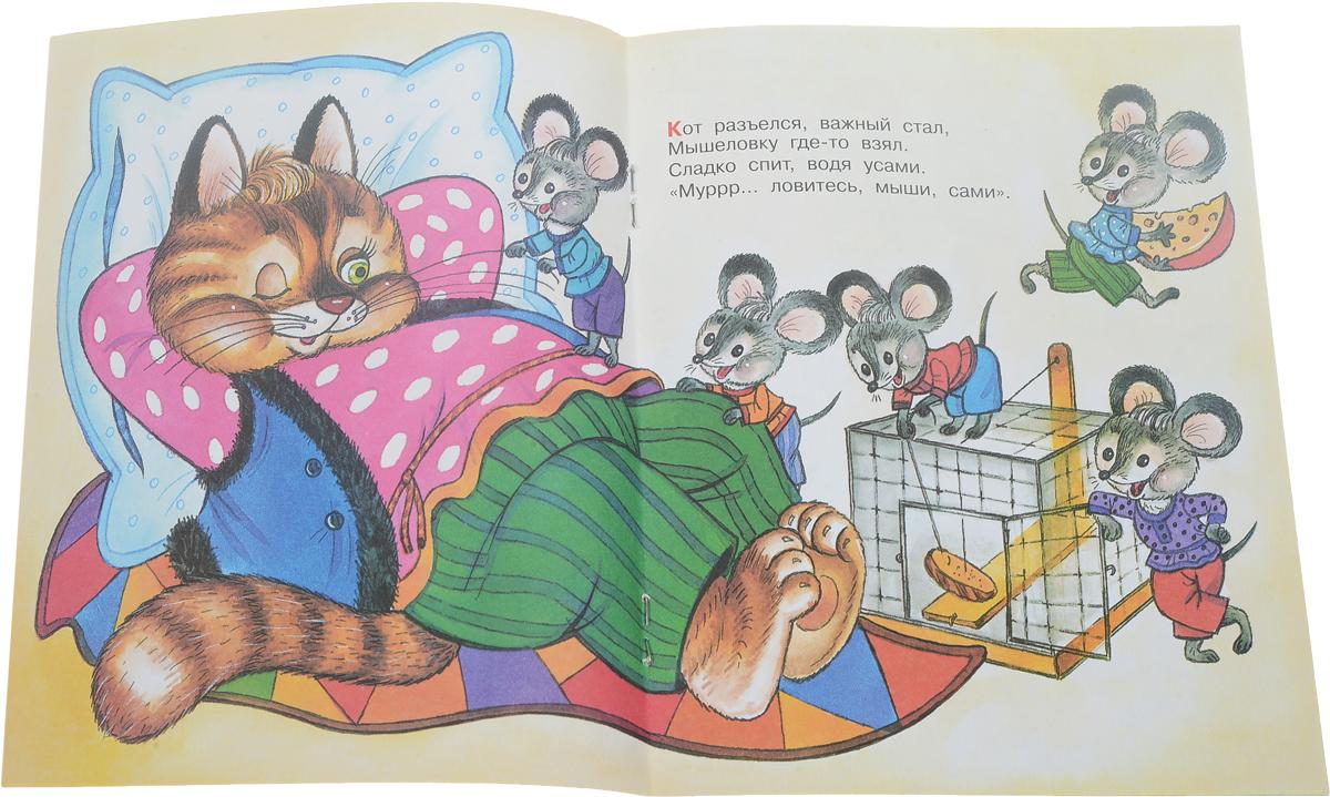 Потешки про котов с картинками