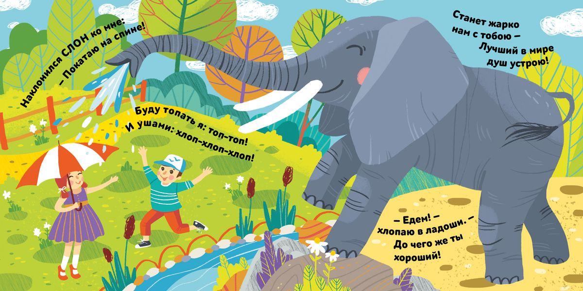 Картинки поведения в зоопарке