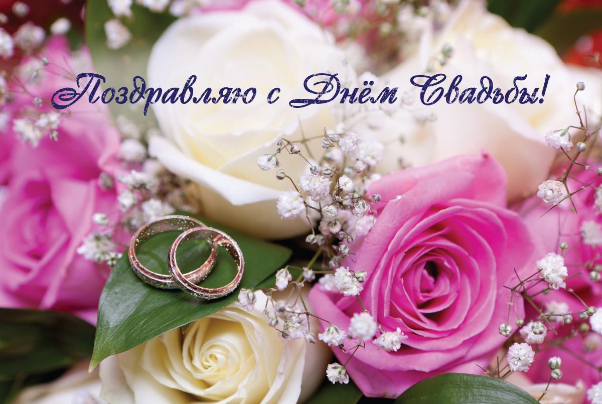 Фото с поздравлениями свадьбы