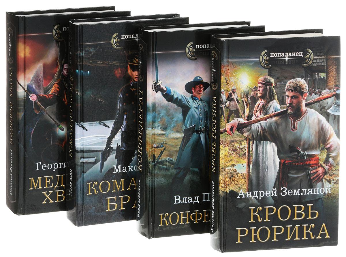 серии книг fb2 попаданцы по прямой ссылке на планшет
