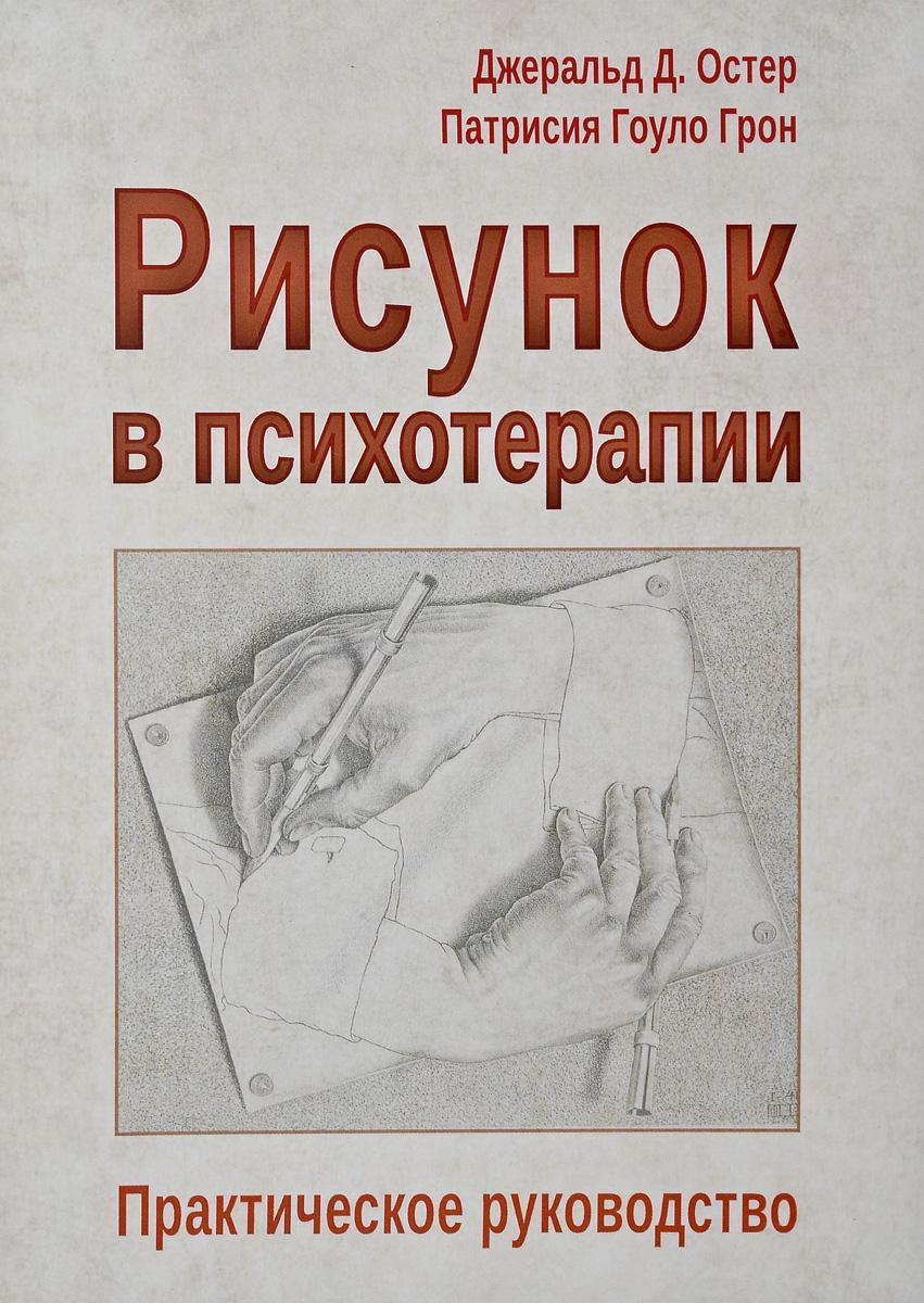 Психотерапия в картинках книга