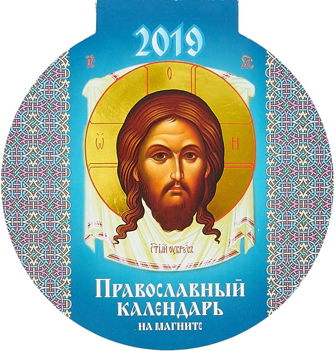 Сделать открытку к празднику православного календаря 5 класс, марта