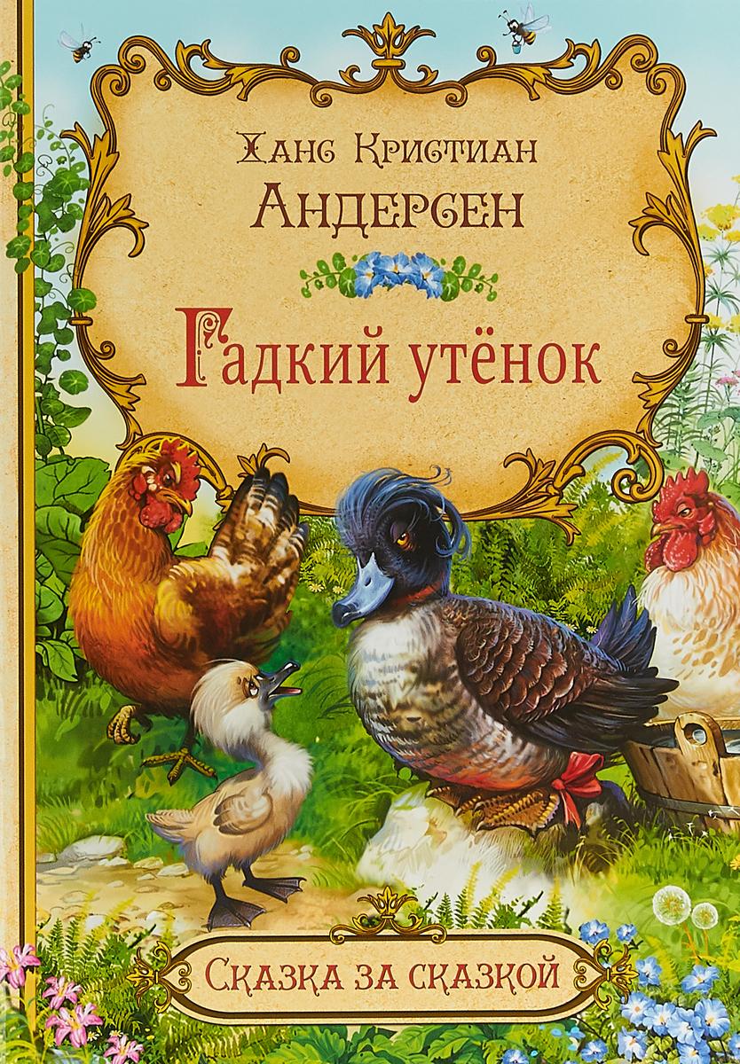 Гадкий утенок книга картинка