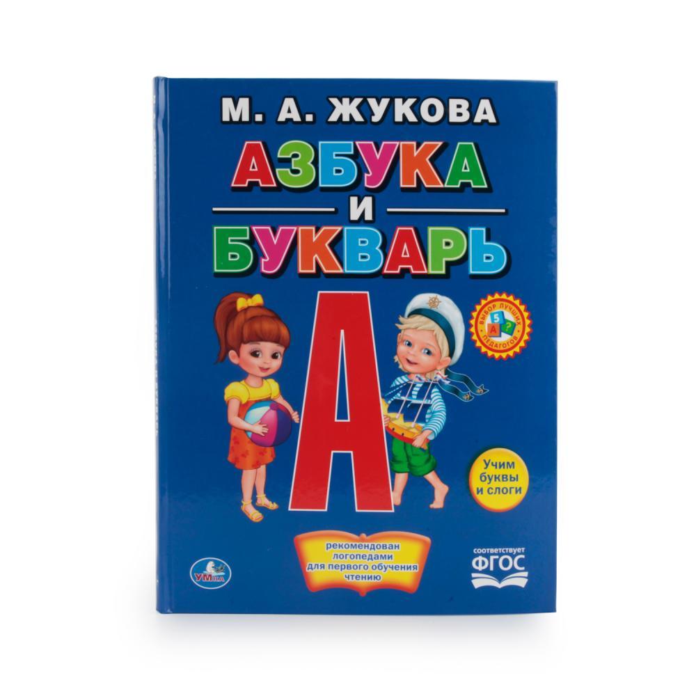 Картинки букваря и азбуки