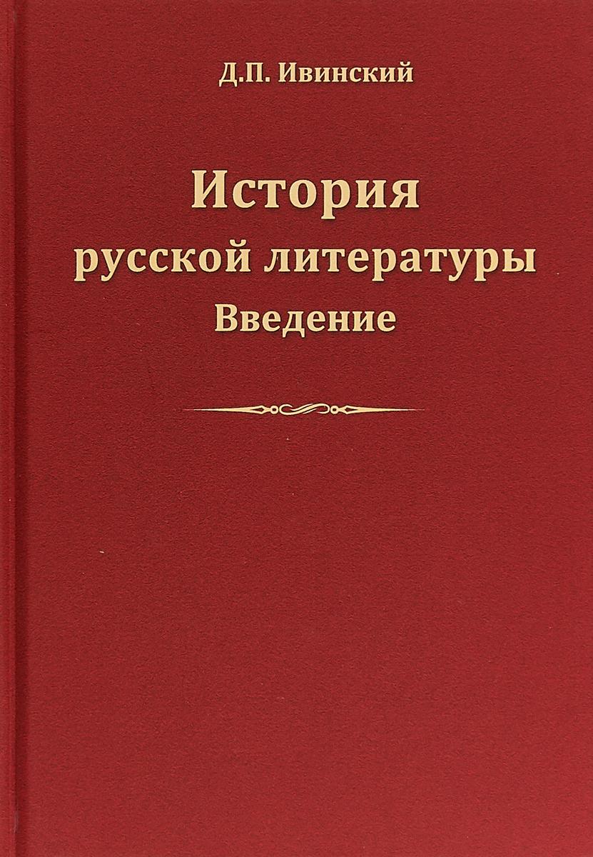 юлия справилась история русской литературы книги делали