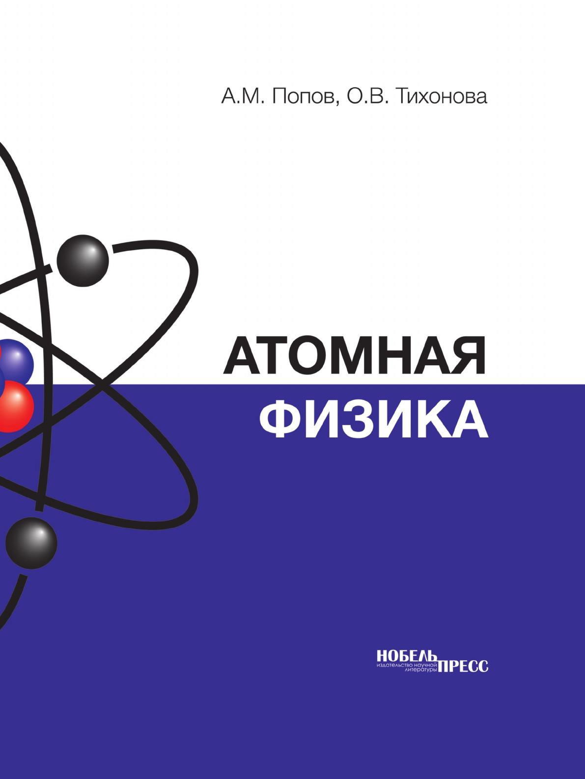 Ядерная физика картинки