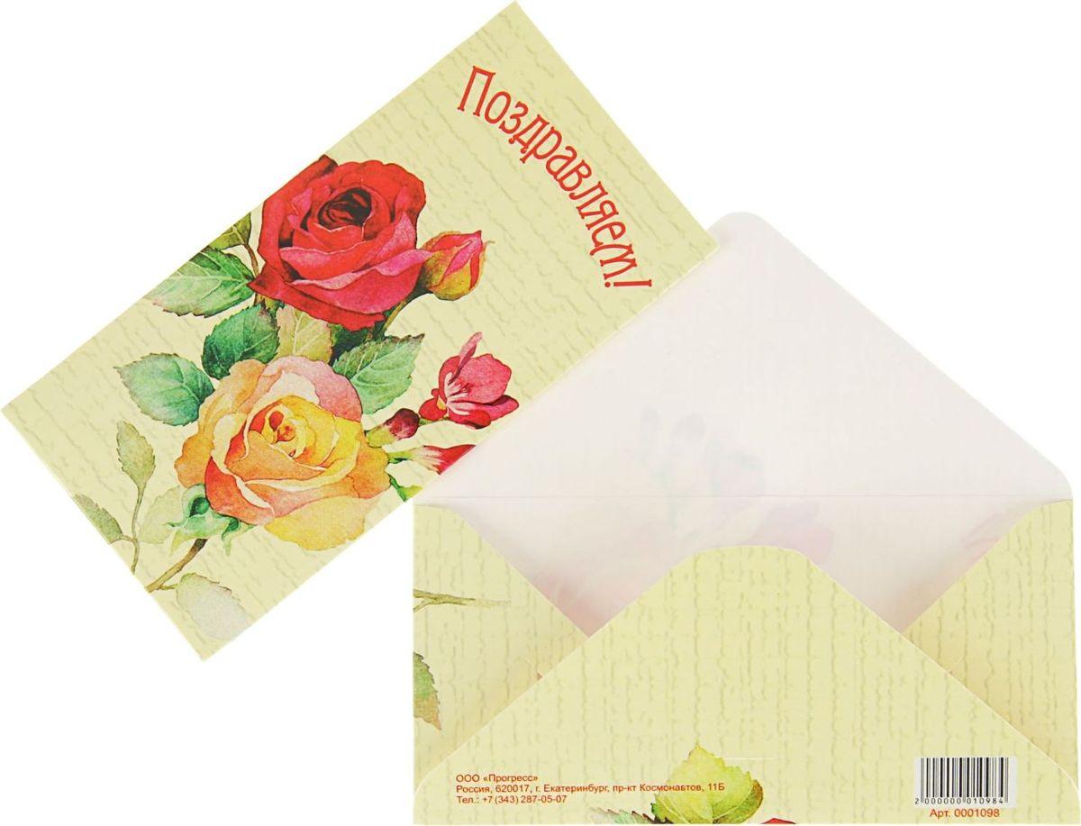 бланк конверта для поздравления читатель