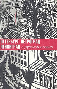 Петербург - петроград - ленинград в русской поэзии
