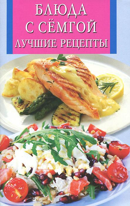 Вторые блюда из семги рецепт