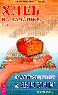 виктор вергун хлеб на ладошке