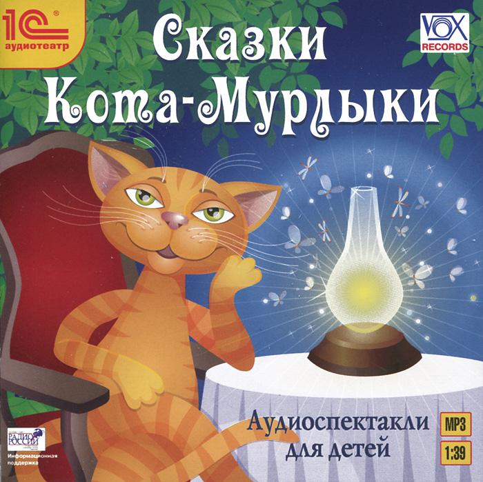 Картинки сказки кота мурлыки мужских особей