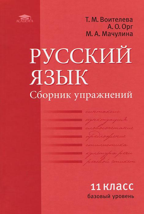 Учебник русский язык Антонова Воителева ГДЗ