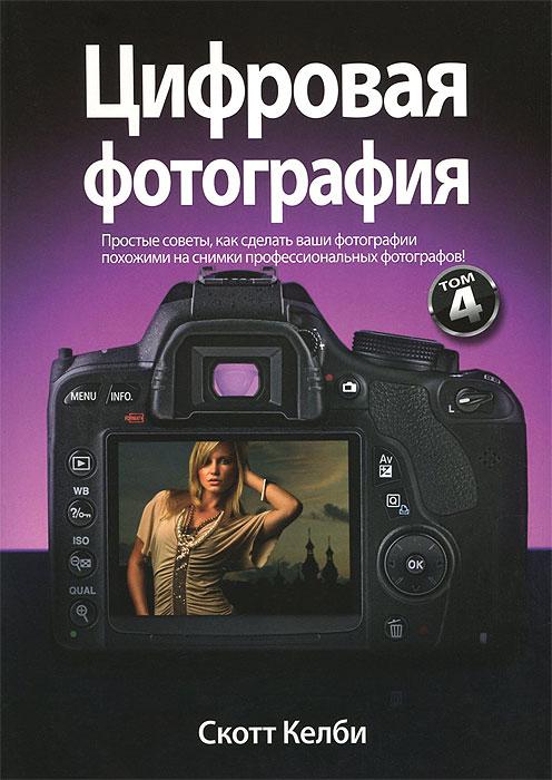 требует обильного литература для начинающих фотографов на русском помощи стакана