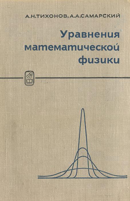 положий уравнения математической физики