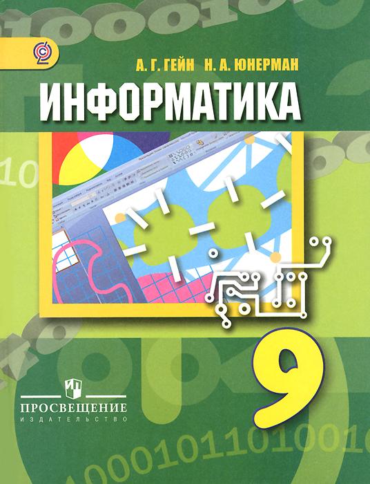 ГДЗ по информатике 11 класс Гейн Сенокосов