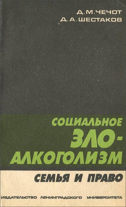 Книги по проблемам алкоголизма